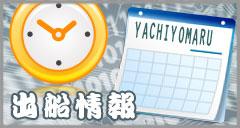釣り船の八千代丸 出船情報