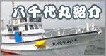 釣り船の八千代丸の紹介