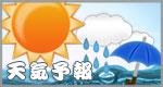 泉南市樽井の天気